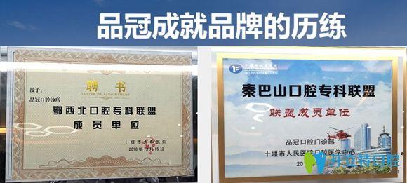 品冠口腔是十堰市人民医院协作医院