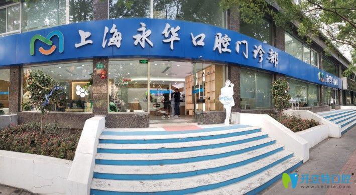 从亲骨种植牙技术及价格等方面来说明上海永华口腔怎么样