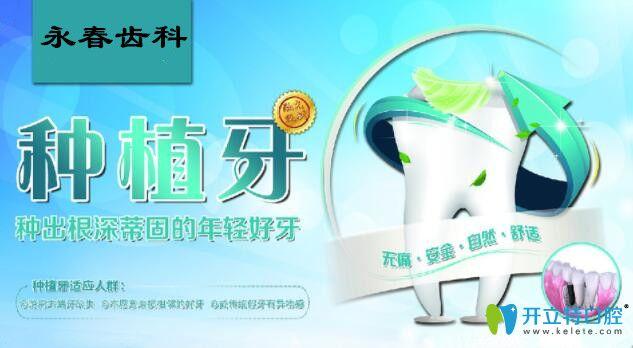 深圳永春齿科种植牙