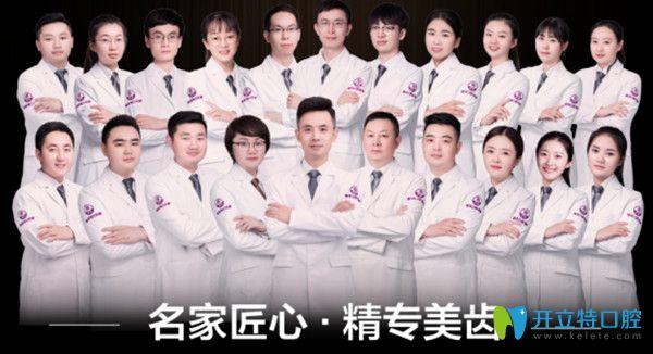 德贝口腔医疗团队