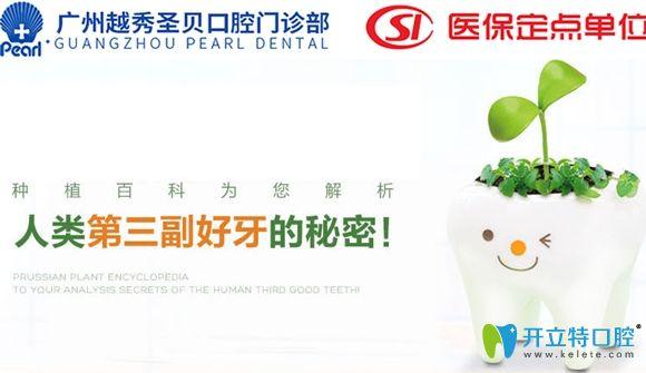 登腾种植牙价格多少钱?广州圣贝口腔种植牙3888元1颗含牙冠