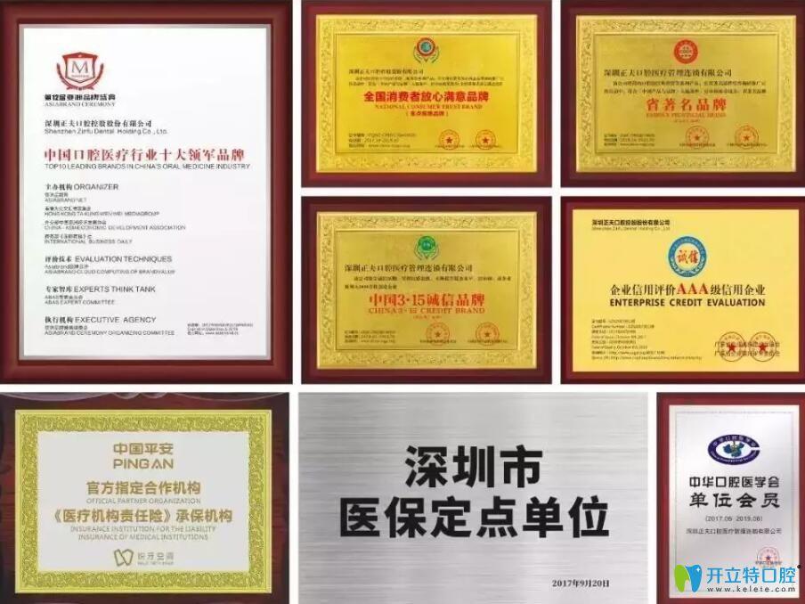 深圳正夫口腔部分荣誉证书图