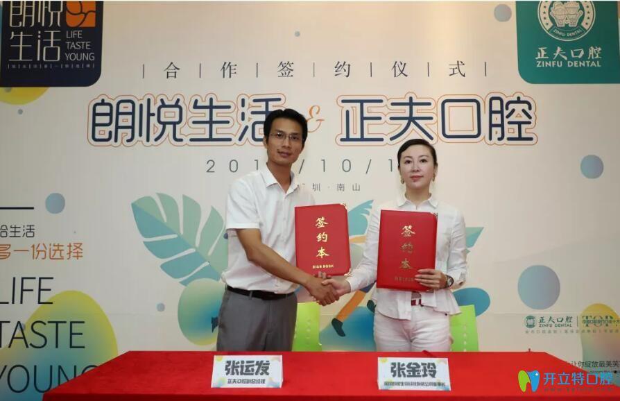 恭贺!深圳正夫24家口腔连锁机构与朗悦生物科技签约成功