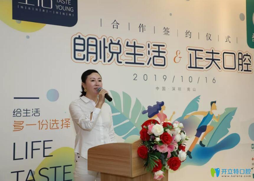 朗悦生物科技有限公司董事长张金玲发表致辞