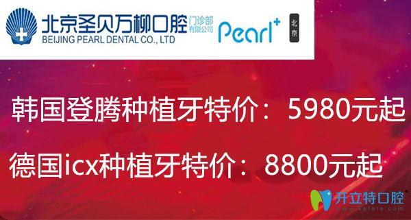 人们都去北京圣贝口腔做种植牙,竟因进口种植体价格才...