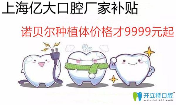 厂家补贴!10.24上海亿大口腔瑞典诺贝尔种植体价格才9999元起
