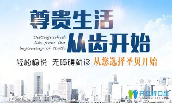 来广州圣贝口腔做种植牙更舒适微创