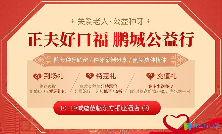 真的!深圳正夫口腔种植牙公益活动中可免费赢11800元种植体
