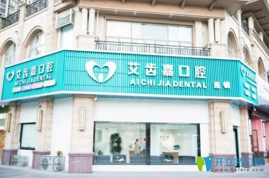 靖江牙科排名较好的艾齿嘉口腔添新店!隐形牙齿矫正价格才.
