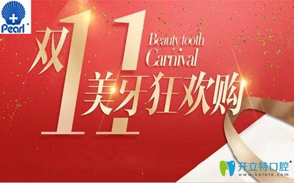 在广州补牙要多少钱?圣贝口腔双11树脂补牙价格超级实惠