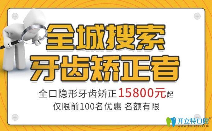 杭州矫正牙齿收费多少?臻好口腔全口隐形矫正仅需15800元起