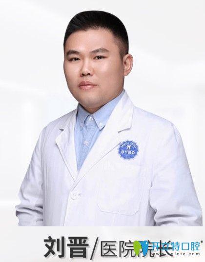 杭州臻好口腔正畸医生刘晋