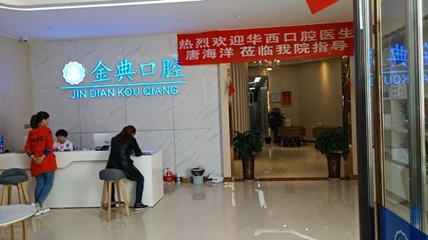 广安金典口腔诊所