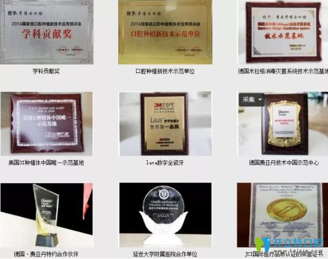 重庆牙博士全口部分荣誉图