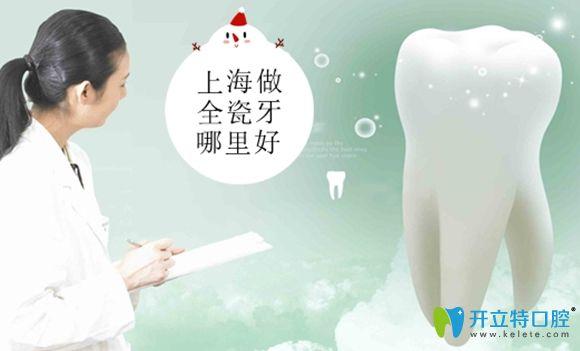 这有1份上海做全瓷牙哪里好的医院名单及上海全烤瓷牙价格
