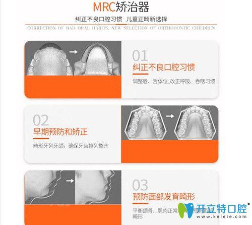 儿童MRC肌功能矫治器