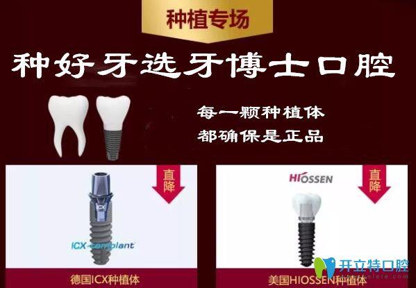 重庆牙博士全口种植牙价格实惠