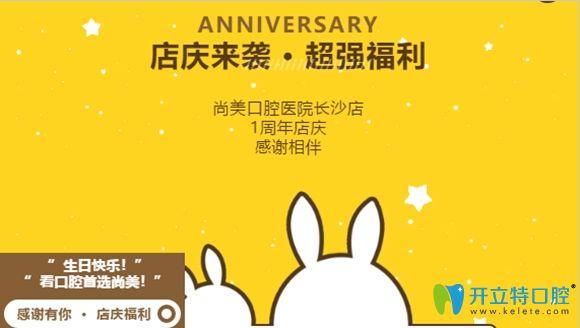 长沙尚美口腔1周年活动宣传图