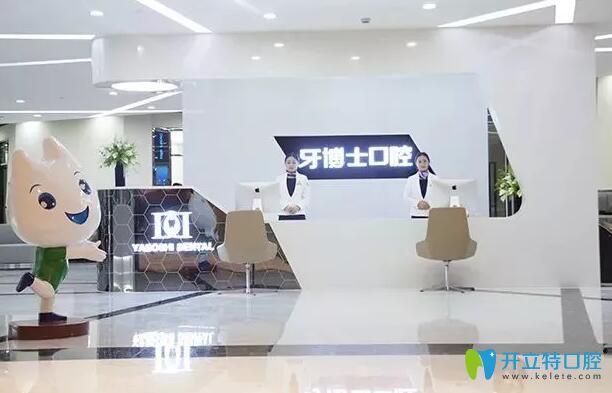 重庆牙博士口腔前台
