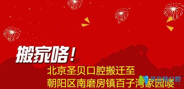 公告!北京圣贝口腔搬迁到朝阳区南磨房镇百子湾家园喽