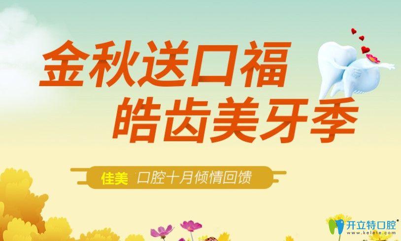 10月来北京佳美口腔做正畸可以享受优惠