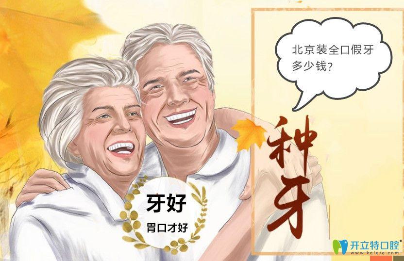 北京全口假牙要多少钱?含北京十大口腔医院全口种植牙价格