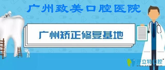 在广州做龅牙矫正,致美口腔的正畸价格和优势不能不知道哦