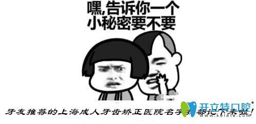 请查收:上海成人牙齿矫正医院排名表及隐形牙套收费价格表