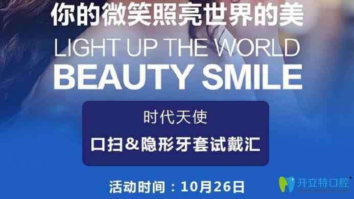 广州雅度口腔优惠活动