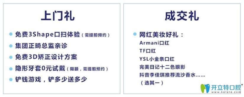 广州雅度口腔优惠活动内容