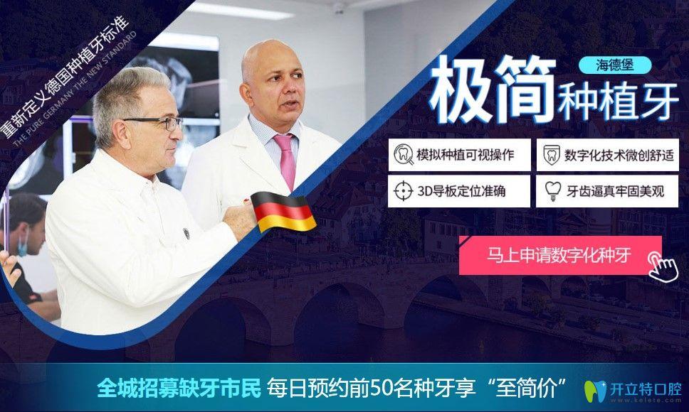 北京海德堡联合口腔现在面向全城招募极简种植牙体验者
