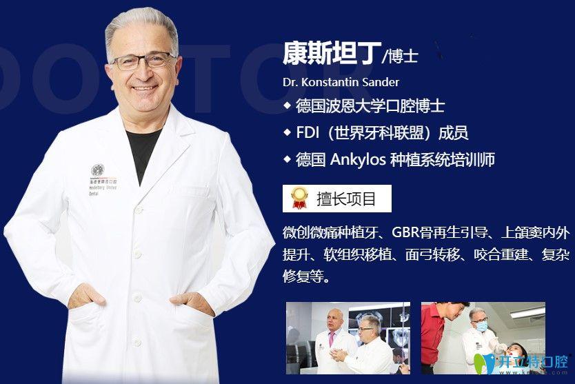 北京海德堡联合口腔德国医生——康斯坦丁博士简介