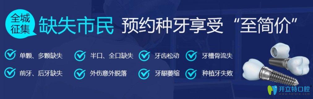 北京海德堡联合口腔招募缺牙顾客