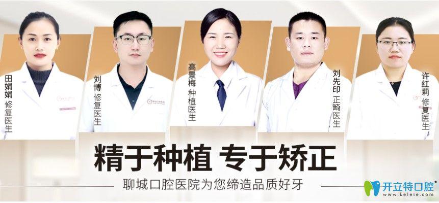 聊城口腔医院医生团队名单