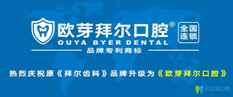 深圳拜尔口腔升级为欧芽拜尔口腔,二氧化锆全瓷牙才1680元