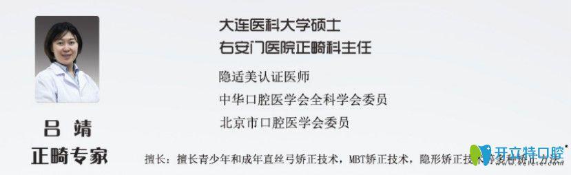 北京瑞冠口腔外聘医生吕靖