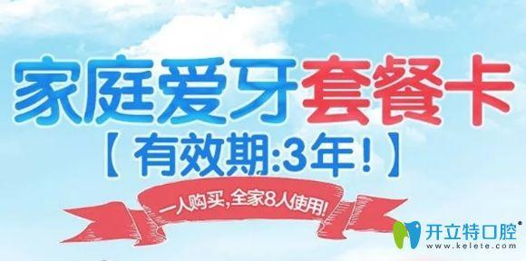 99元购深圳韦博口腔爱牙套餐可享:儿童牙齿涂氟和窝沟封闭