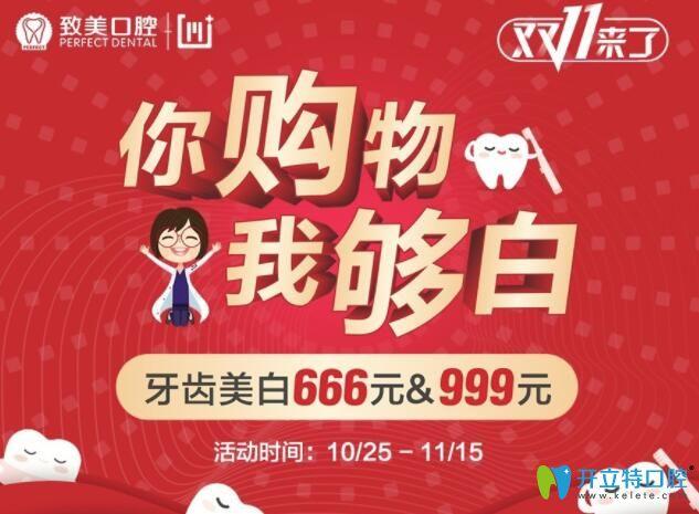惠州牙齿美白多少钱?致美口腔双11特惠冷光美白价格666元起