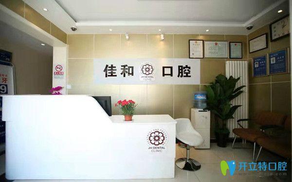 在北京佳和口腔看过牙的进来说说佳和口腔种植牙怎么样