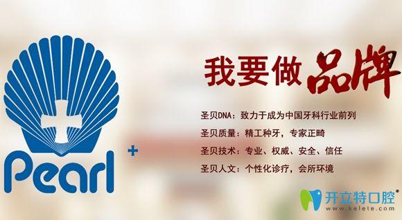 广州圣贝口腔品牌宣传图