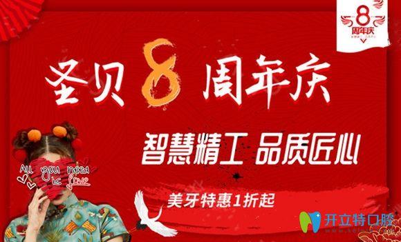 广州圣贝口腔送福利:登腾半口种植牙价格仅19800元起,含基台