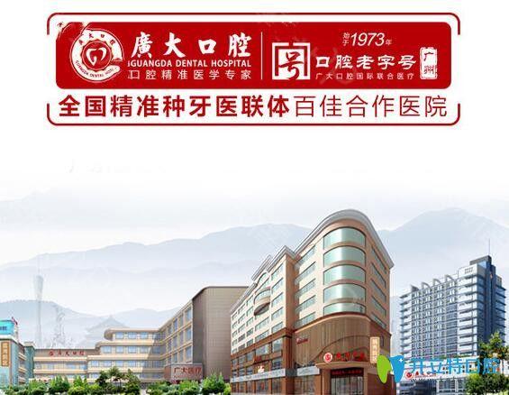 广州广大口腔精准种植牙