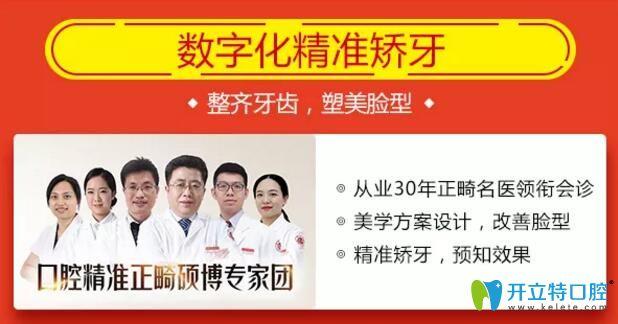广州广大口腔精准化牙齿矫正医生