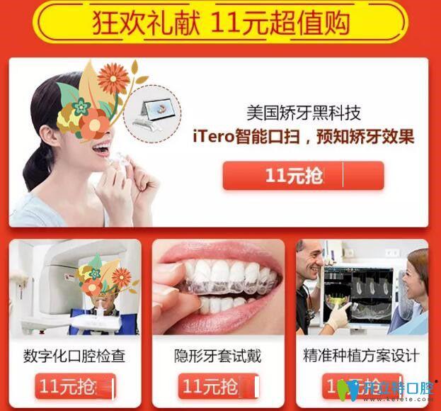 广州广大口腔11元超值购项目