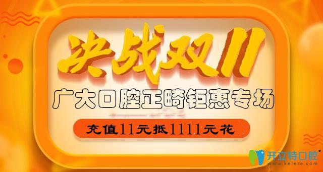 双11狂欢购!广州广大口腔牙齿矫正钜惠,含时代天使单模双模
