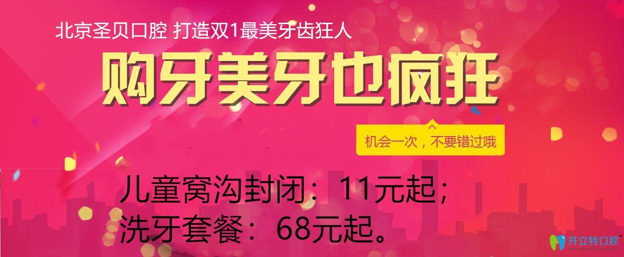 北京圣贝双11活动介绍