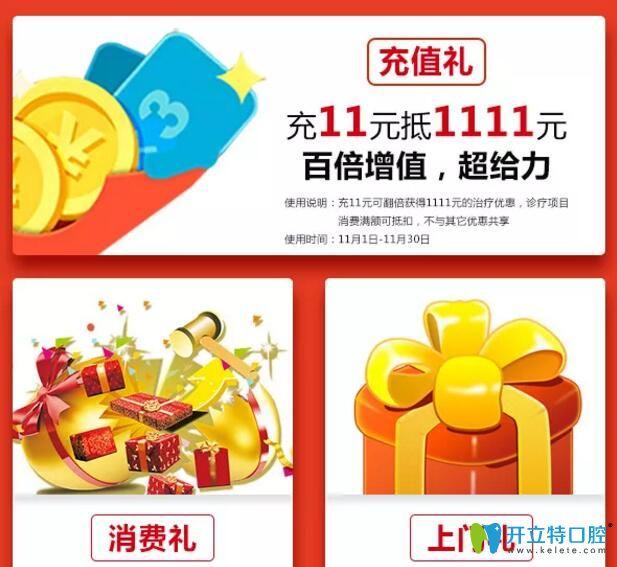 广州广大口腔充11元抵1111元