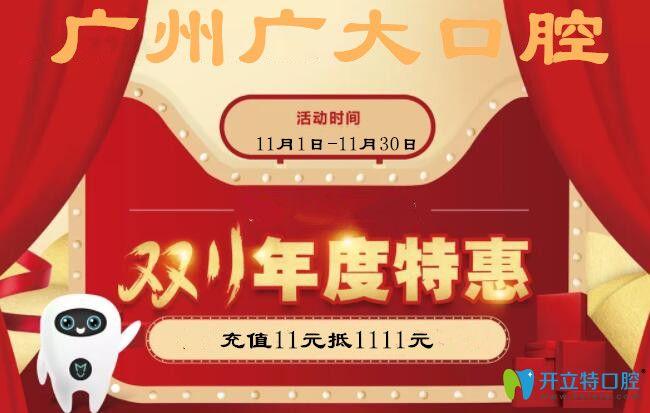 广州广大口腔双11优惠活动