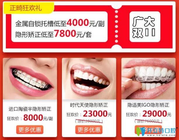 广州广大口腔双11牙齿矫正价格