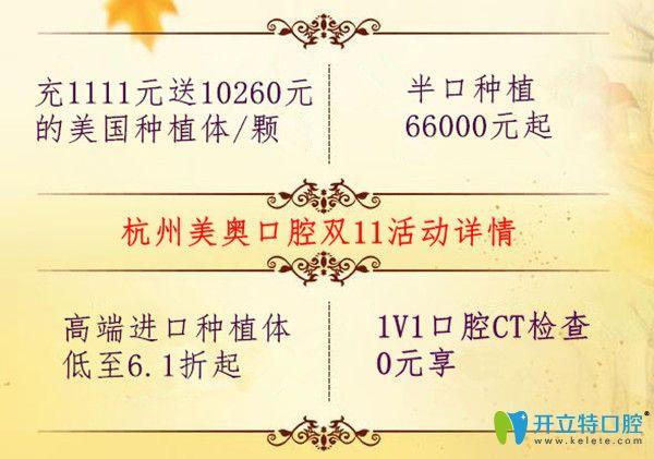 杭州美奥口腔充值送美国种植体,半口种植牙价格才66000元起